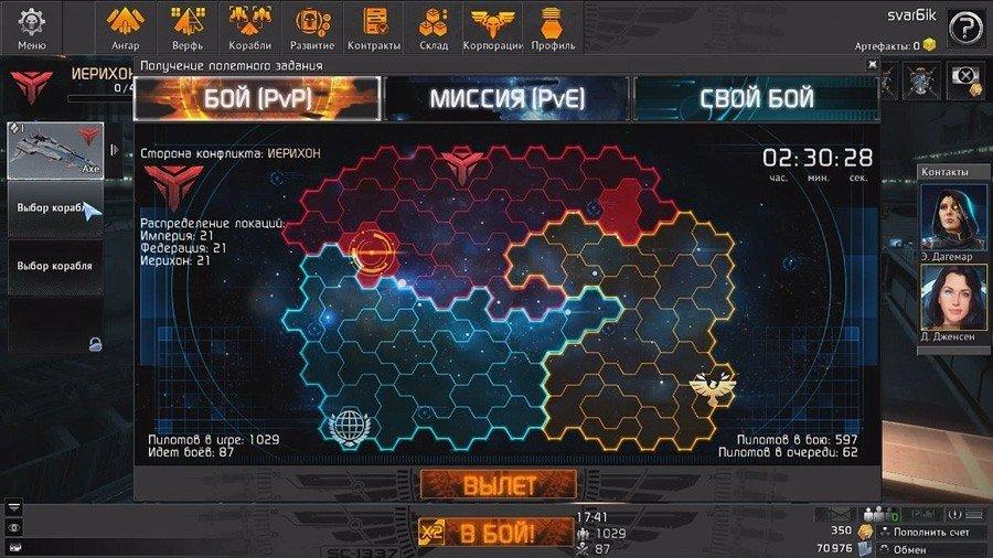 Карта мира Star Conflict