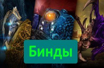 StarCraft 2 бинды
