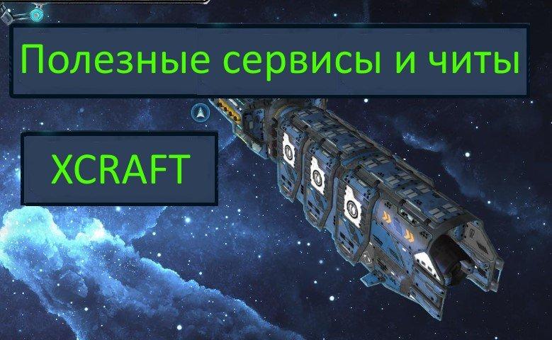 Xcraft читы