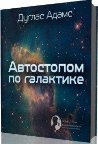 Книга про космические приключения Автостопом по галактике