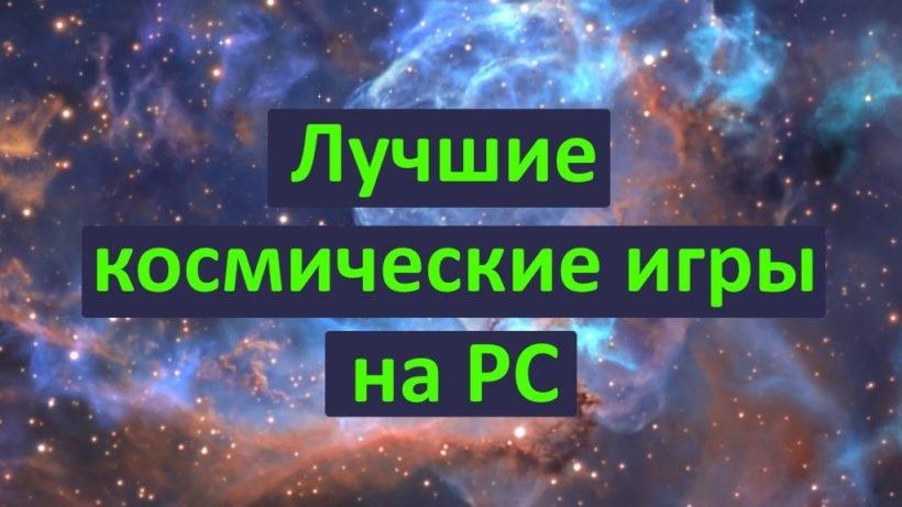 Лучшие космические игры на PC