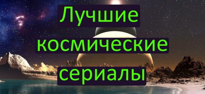 Лучшие космические сериалы
