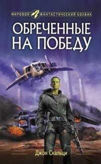 Книга про войну с инопланетянами Обреченные на победу