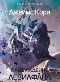 Книга про космические корабли Пробуждение Левиафана