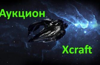 Аукцион Xcraft станция BE-BE