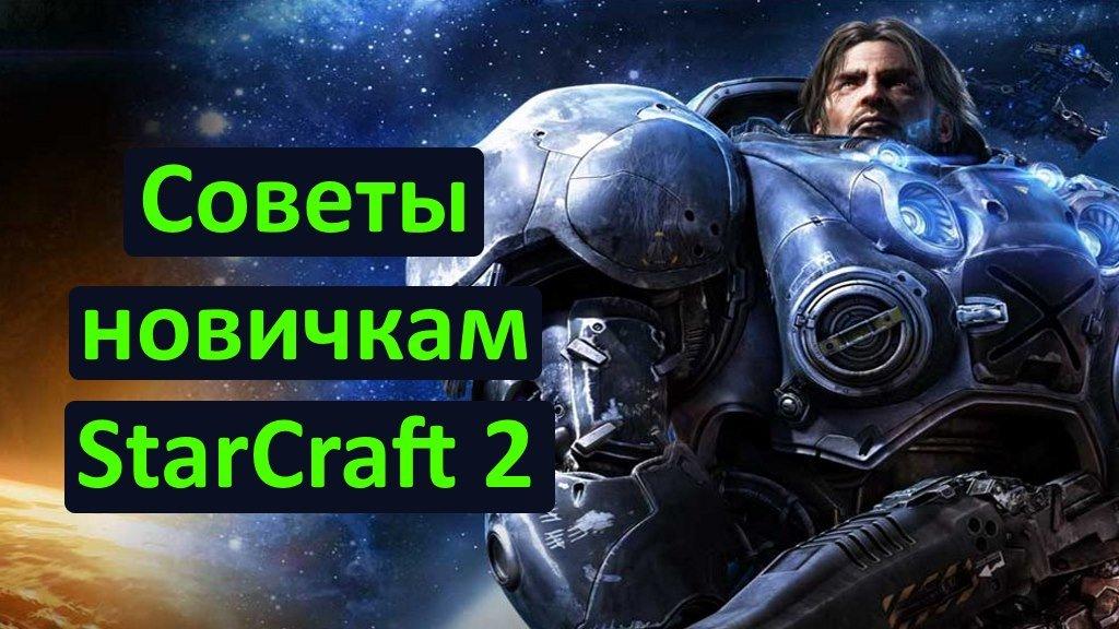 starcraft 2 советы новичкам