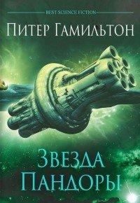 Книга про внеземную цивилизацию Звезда пандоры