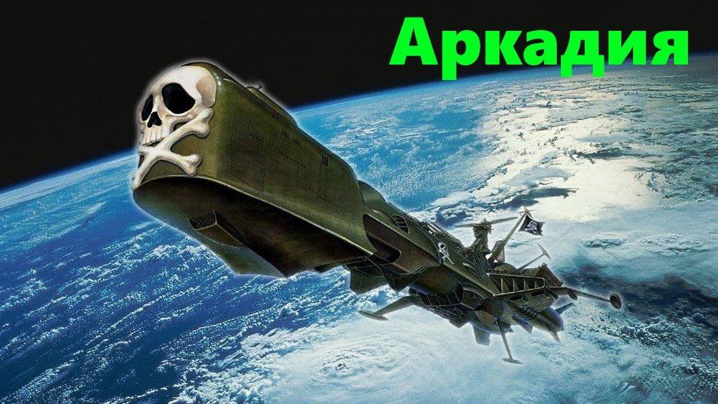 Корабль космических пиратов Аркадия