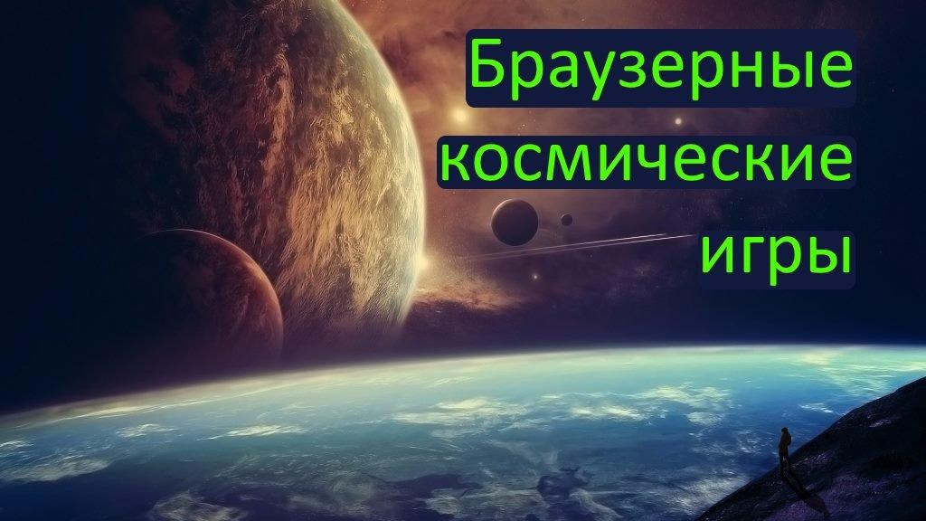 Браузерные игры про космос