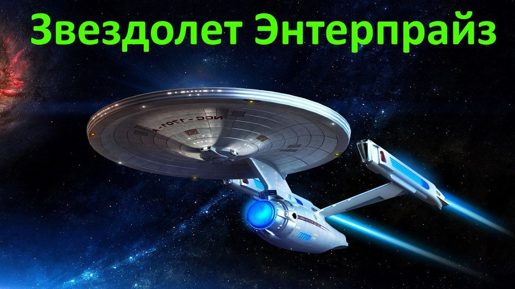 Исследовательский звездолет Энтерпрайз