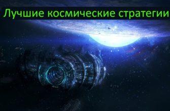 Лучшие космические стратегии
