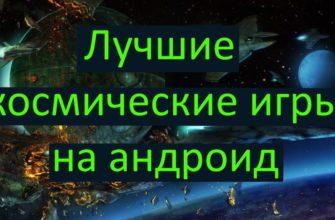Лучшие космические игры на андроид