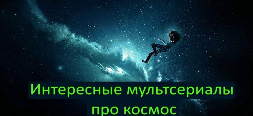 Интересные мультсериалы про космос