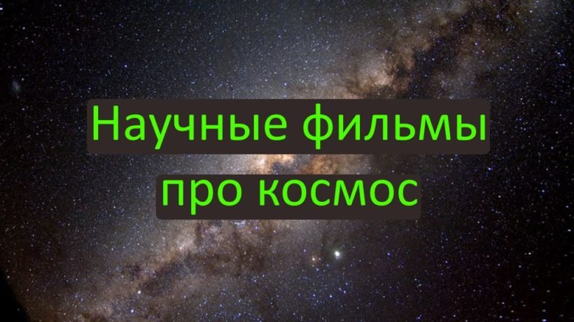 Научные фильмы про космос