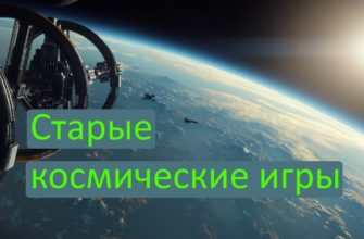 Старые космические игры