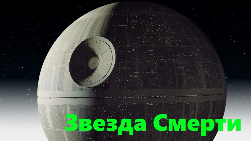 Космический флагман Звезда смерти