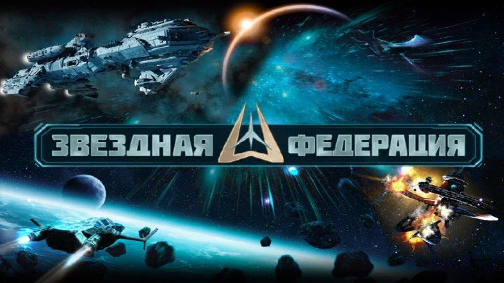 Браузерная игра Звездная федерация