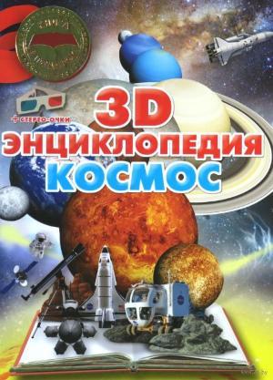 3D Энциклопедия Космос