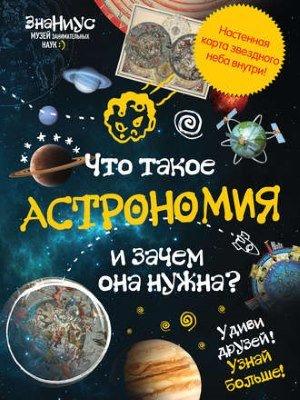 Что такое астрономия и зачем она нужна