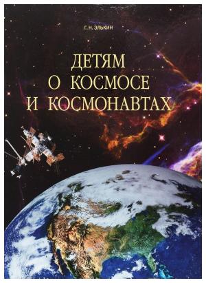 Книга о космосе и космонавтах