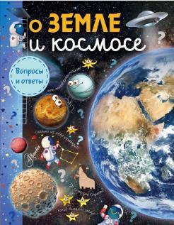 "Книга ""О Земле и космосе"" Аванта"