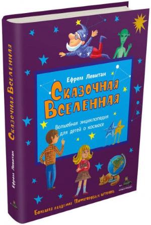 Книга Сказочная Вселенная