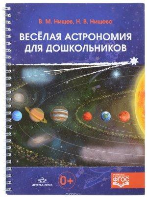 Книга Веселая астрономия для дошкольников