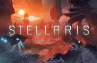 stellaris логотип