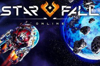 Starfall online гайд для новичков
