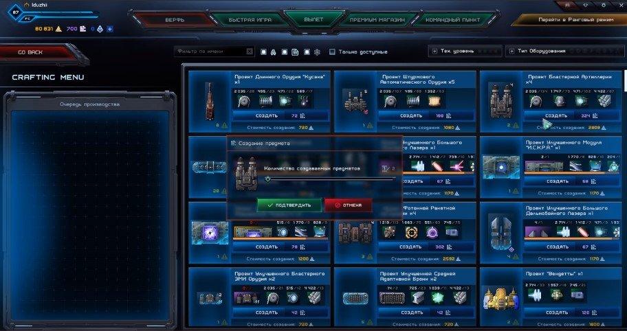Starfall online создание оборудования
