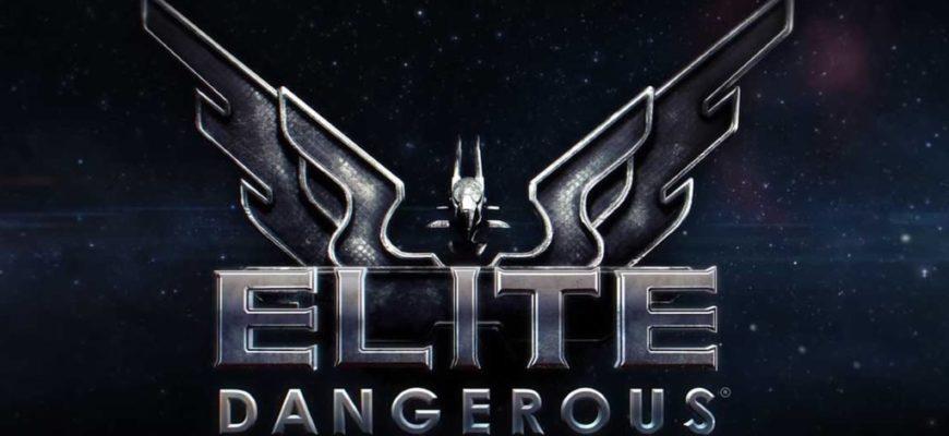 Обзор игры Elite Dangerous