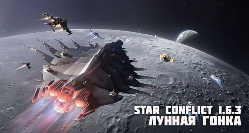 star conflict обновление лунная гонка