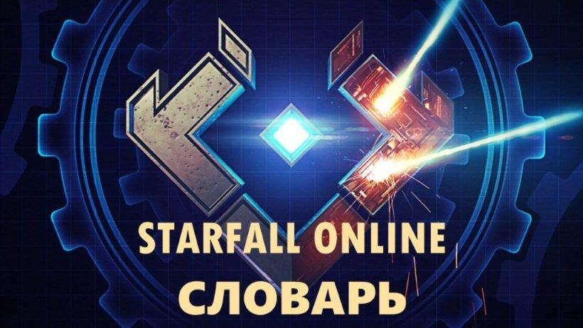 Starfall Online словарь