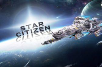 обновление Star Citizen патч 3.8