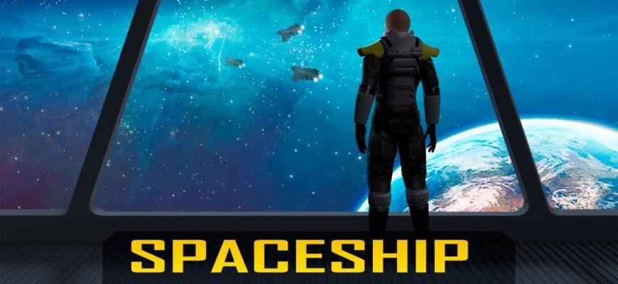 Spaceship Commander логотип