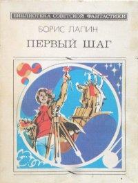 Борис Лапин — Первый шаг