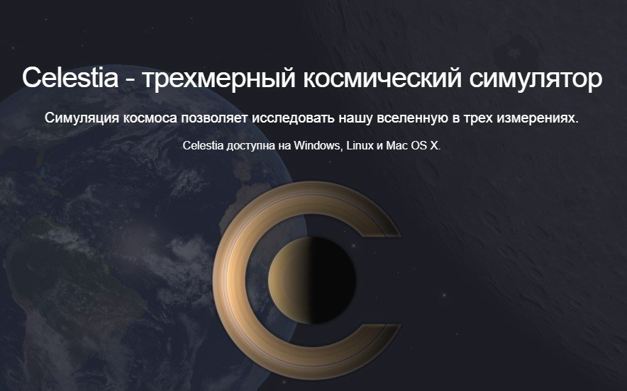 celestia - космический симулятор