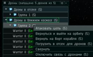 Панель управления дронами EVE online