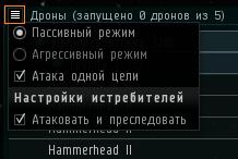 Управление поведением дронов в Eve online