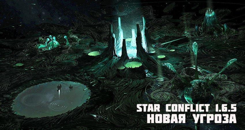 обновление Star Conflict 1.6.5: Новая угроза