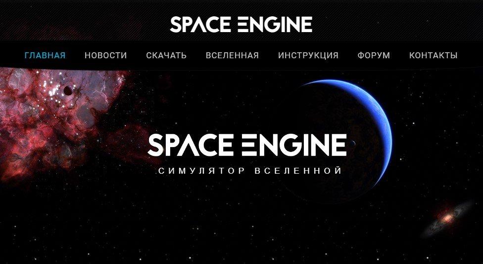 Симулятор вселенной spaceengine