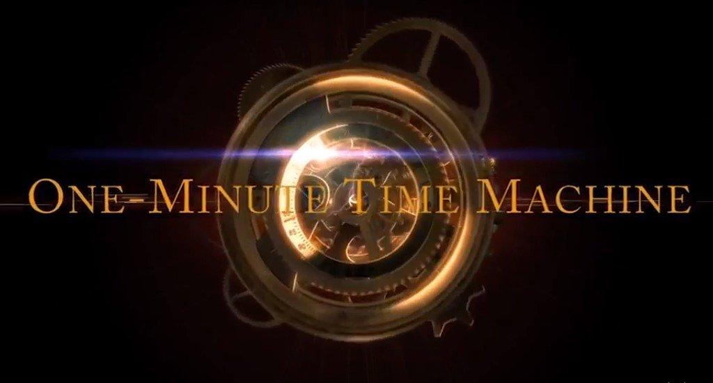 Одноминутная машина времени
