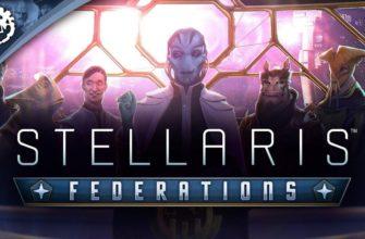 Дополнение Stellaris Federations
