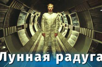 Советский фильм про космос Лунная радуга