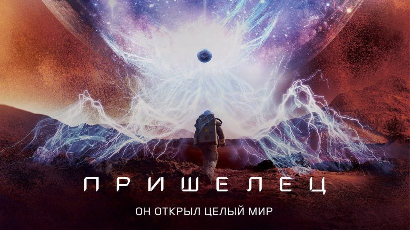 Фильм Пришелец