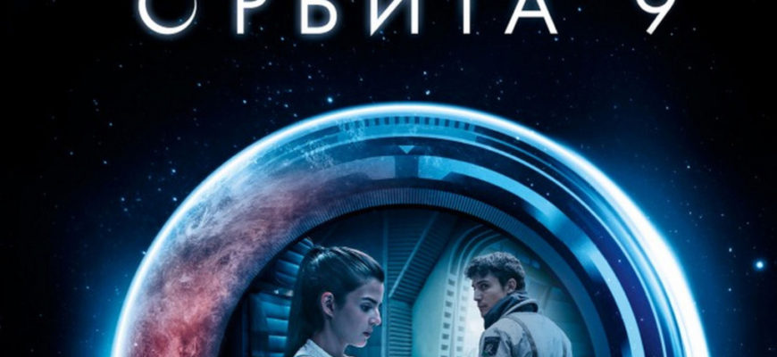 Фильм Орбита 9