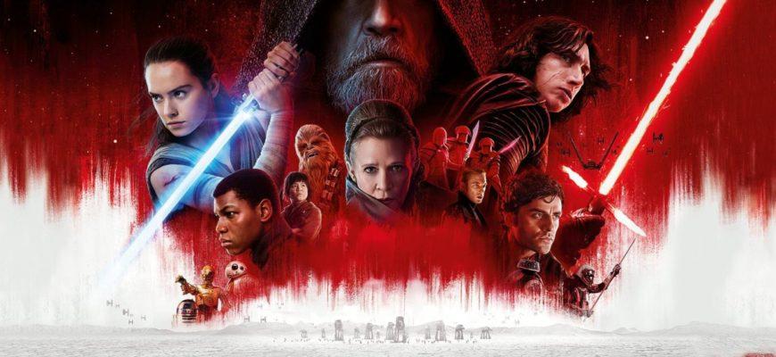 Звездные войны: Последний джедай