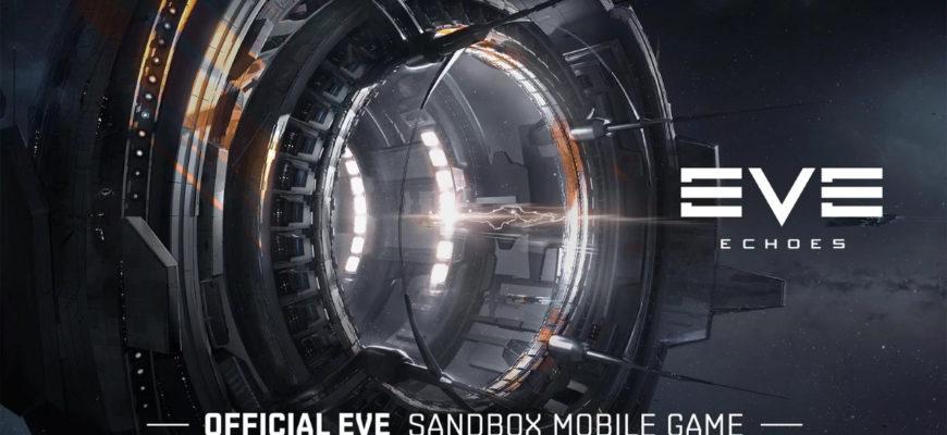 Eve echoes - космическая песочница