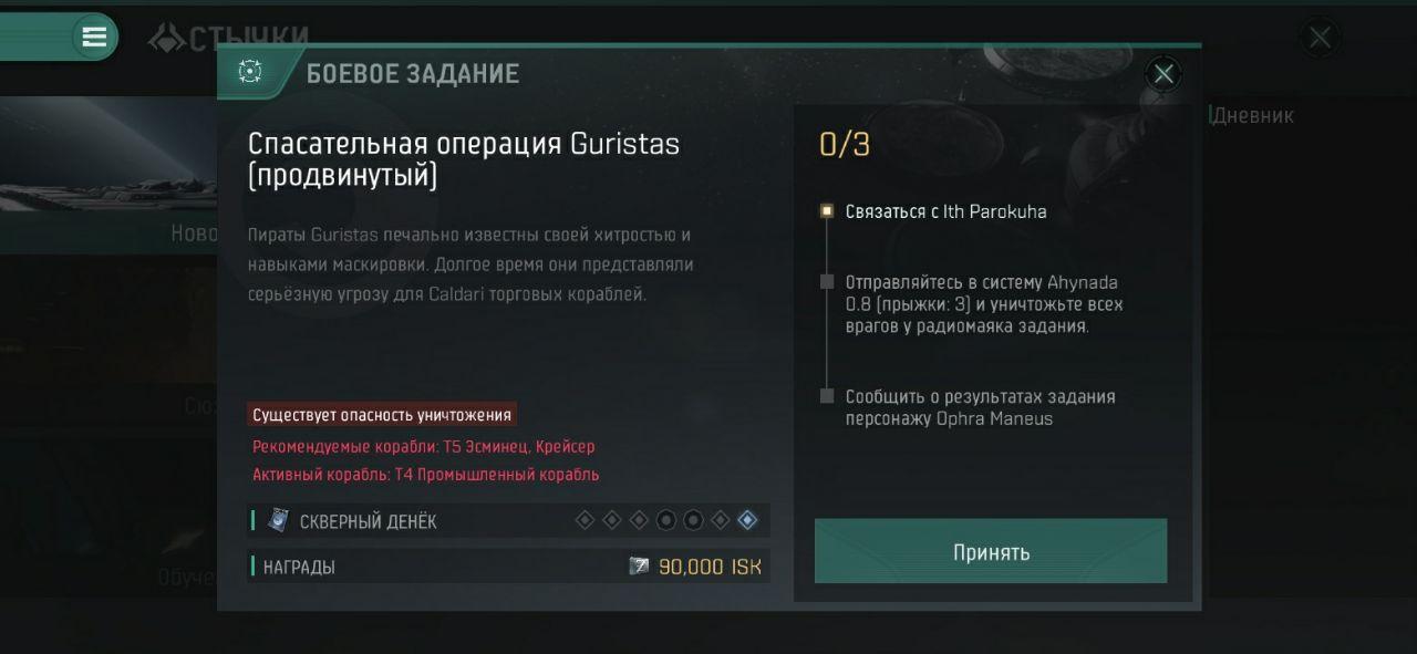 Боевая миссия EVE echoes - предупреждение