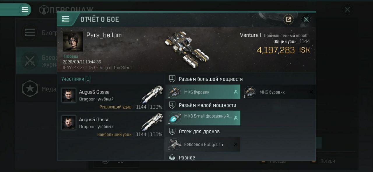 Результат охоты пирата на шахтеров EVE echoes